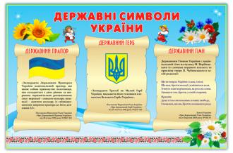 /Files/images/mladshie-klassy-simvolika.png